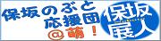 保坂のぶと応援団@萌