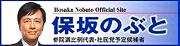 保坂のぶと公式サイト