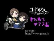 Geass2_01_16a