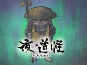 Kitaro52_12a