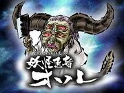 Kitaro54_11