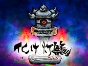 Kitaro57_13