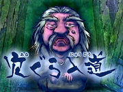 Kitaro69_34