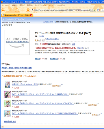 20090502_sorakake_amazon01