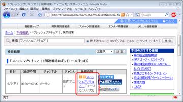 20090607_nikkansportscom