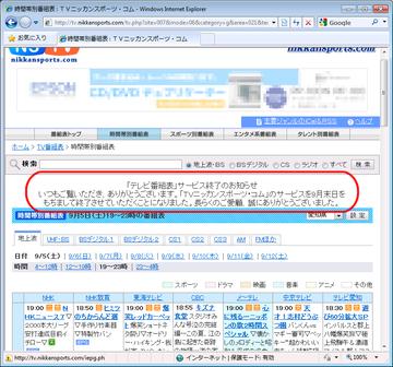 20090905_nikkansports01
