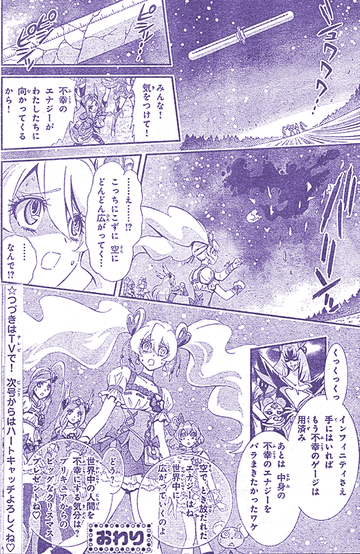Freshprecure_comic_last01