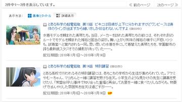 Railgun14_gyao02