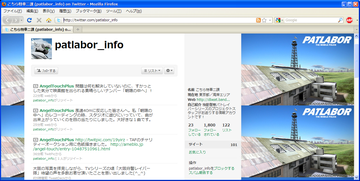 20100320_patlabor_info01