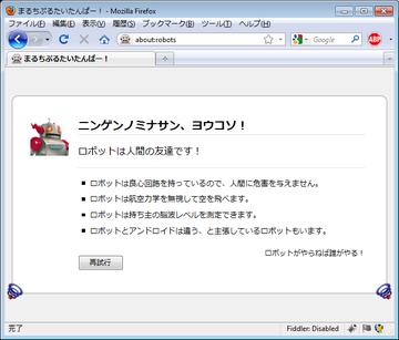 20100325firefox01