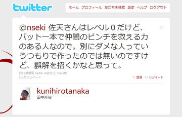 20100401sakura_twitter04