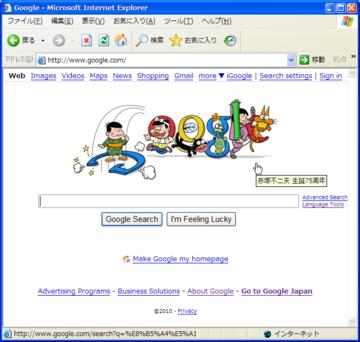 20100914_google01