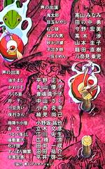 Kitaro25_ed01a
