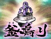 Kitaro22_kamanari01a