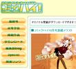 Kojika_200710_comichigh_wallpaper