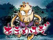 Kitaro31_amamehagi01a