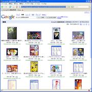 20071110_googleimage01