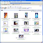 20071110_googleimage02
