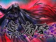 Kitaro37_kurokihatsu01a