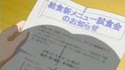 Kojika12_notice01a
