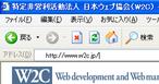 JIS2004 対応フォントを入れた後の IE6