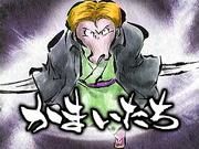 Kitaro39_kamaitachi01a