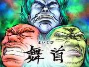 Kitaro41_maikubi01a