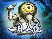Kitaro42_ichimoku01a
