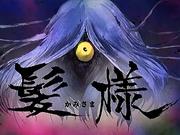 Kitaro44_kamisama01a