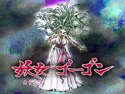 Kitaro46_gorgon06a