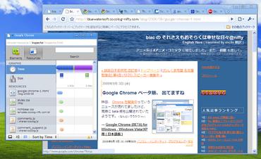 20080903_googlecrome_01