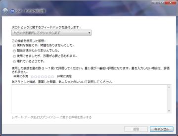 20090118_feedback02