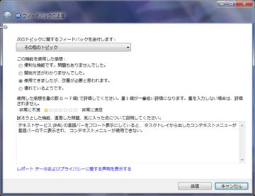 20090118_feedback03