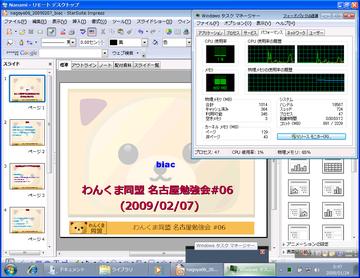 20090124_remotedesktop01