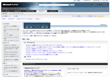 20090219_win7tn_jp