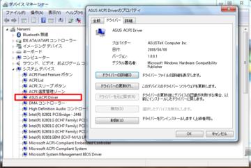 20090509_acpi_01a