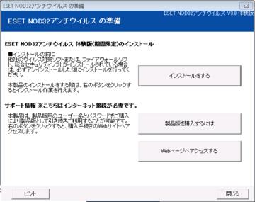 20090512_nod32_01