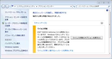 20090512_nod32_03