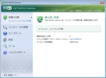 20090512_nod32_05