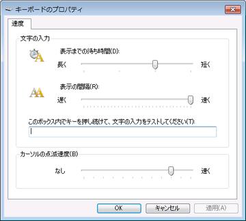 20090525_keyrepeat01
