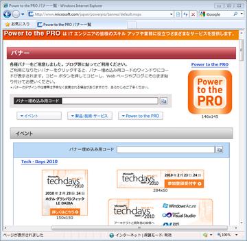 20100129_powertothepro_banner01