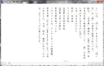 20100415pageonekaisho02