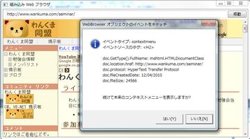 20101204_contextmenuevent01