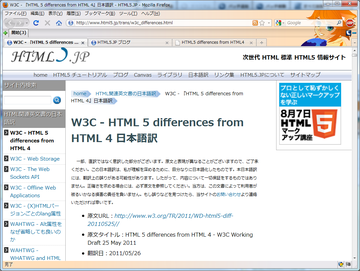 20110801_html5jp01