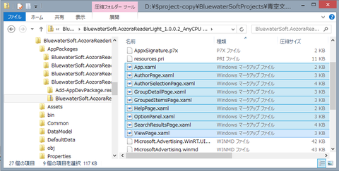 20121202_apppackage01