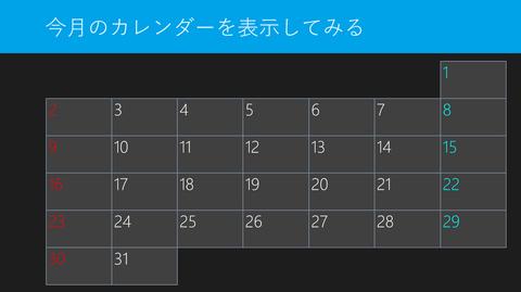 20121209_calendar01