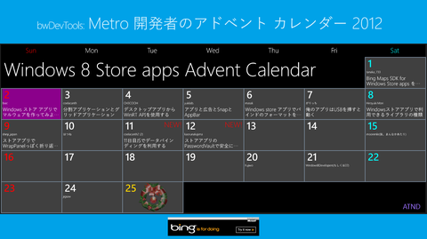 20121213_metroadvent01