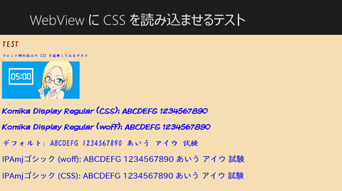 20130626_webview01