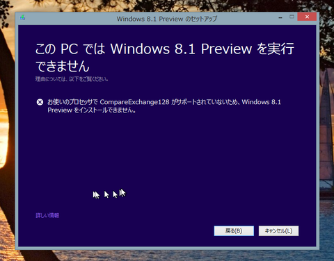 20130627_win8081upgrade02a