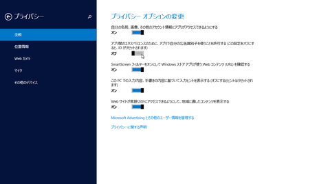 20130917_win81_privacyoption01